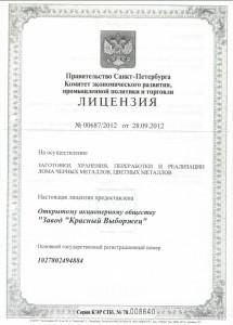 Лицензия - Заготовка ломов