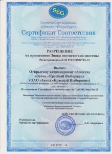 СМК - Разрешение