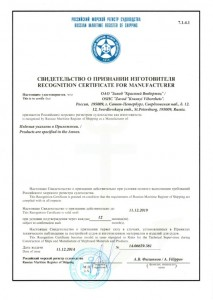 Свидетельство РМРС о признании изготовителя