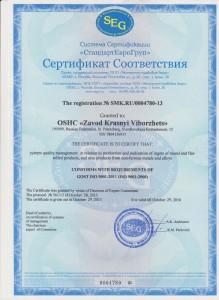 сертификат СМК (Англ.)