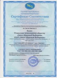 сертификат СМК (Русский -1-я стор)