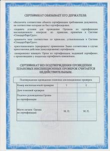 сертификат СМК (Русский -2-я стор)